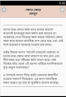 মানসিক চাপ মুক্তির ১২টি উপায় - screenshot