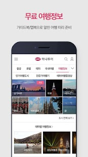 App 하나투어 - 해외여행,국내여행,항공,호텔 하나면 돼 APK for Kindle