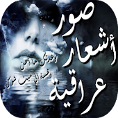App صور أشعار عراقية APK for Kindle