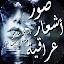 Free Download صور أشعار عراقية APK for Samsung