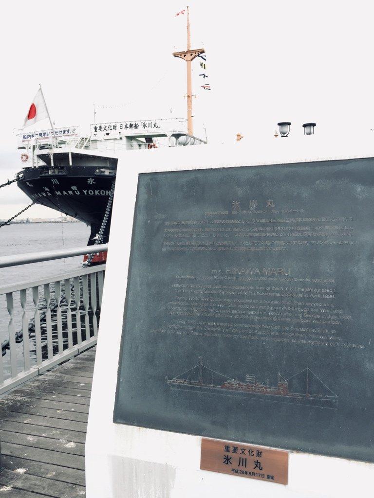 M. S. Hikawa Maru Yokohama-Yamashita Park Gross Tonnage: 12,000 tons Length overall: 163 meters. Hikawa Maru was built as a passenger liner of the N. Y. K. Line (designated to Yokohama/Seattle ...