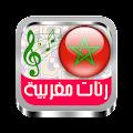 App رنات مغربية 2016 anghami APK for Windows Phone