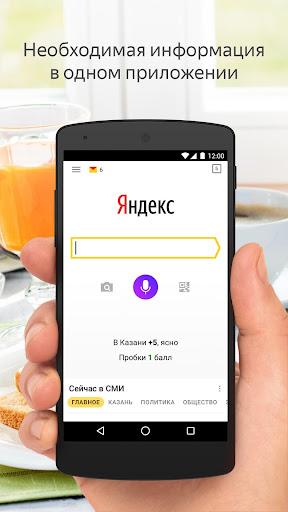 Yandex screenshot 1