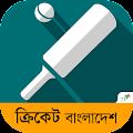 App Cricket Bangladesh APK for Kindle