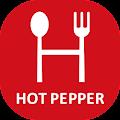 App Hot Pepper Gourmet APK for Kindle