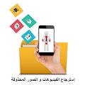 App إسترجاع الصور و الفيديوهات APK for Kindle