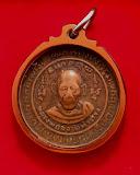 เหรียญกลมหลังสิงห์ หลวงพ่อจง วัดหน้าต่างนอก ปี2499(เลี่ยมเก่า)