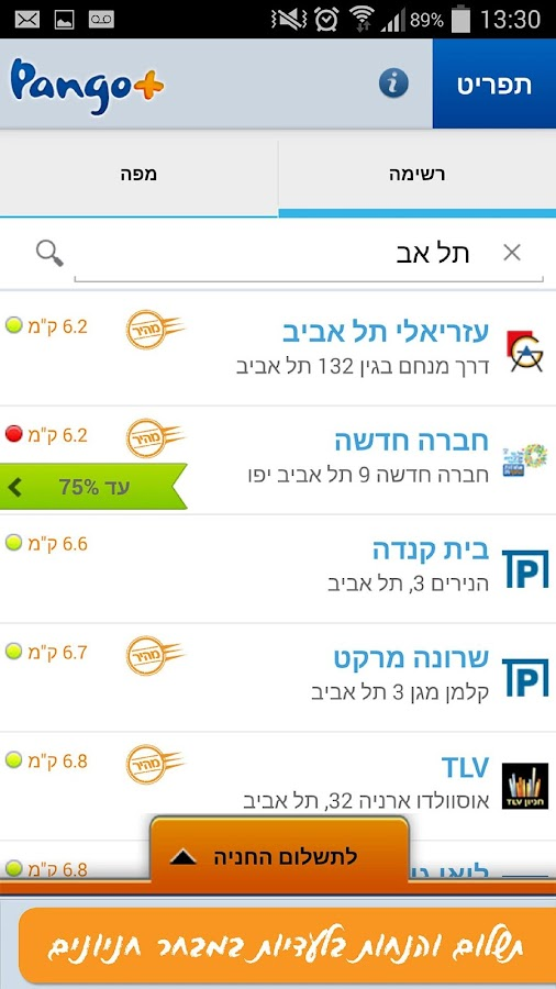 פנגו+ Screenshot 2
