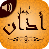 Most Beautiful Athan Ringtones for Lollipop - Android 5.0