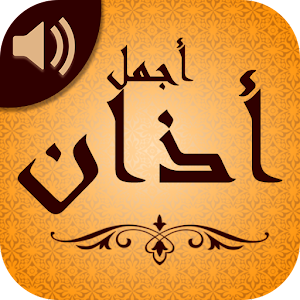 Most Beautiful Athan Ringtones