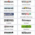 All Bangla Newspapers APK for Bluestacks