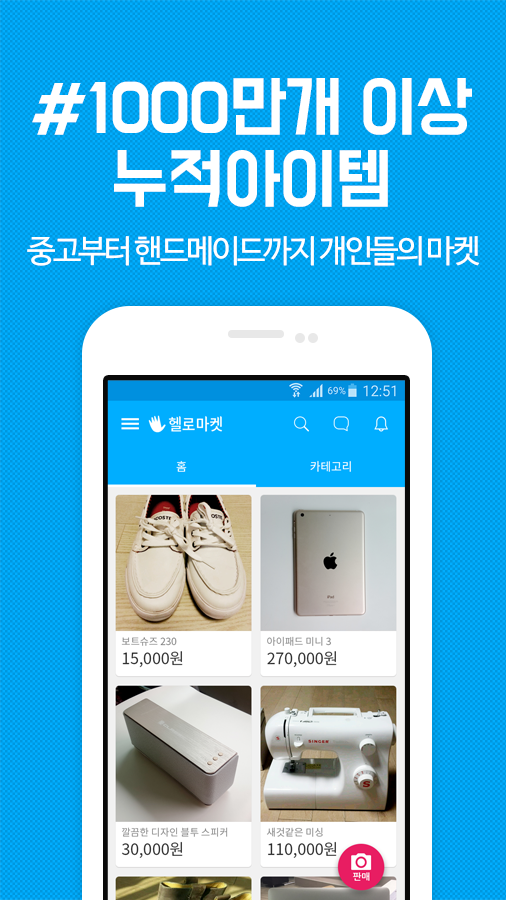 헬로마켓(HelloMarket) Screenshot 3