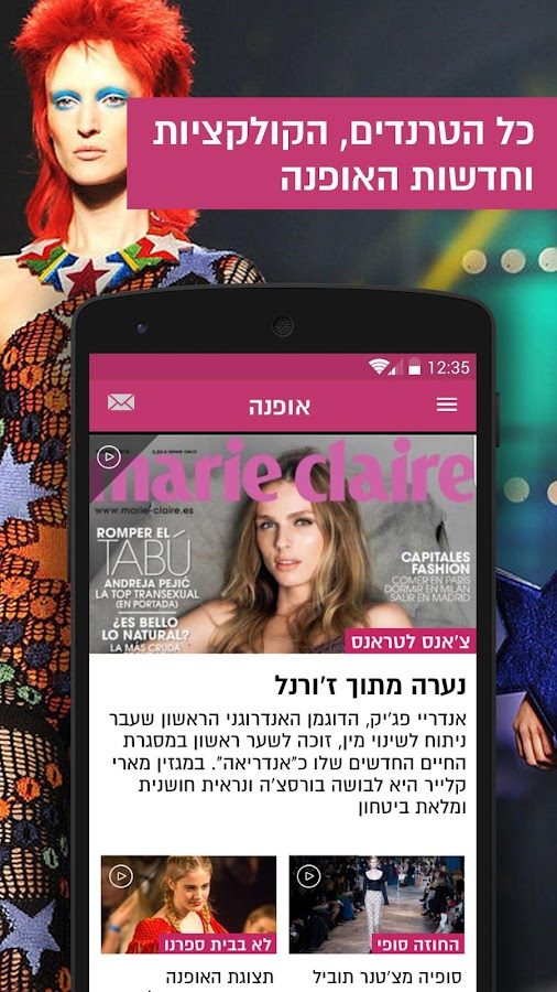 וואלה!NEWS Screenshot 7