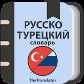 Русско-Турецкий-Русско словарь