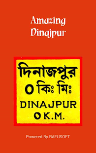 Amazing Dinajpur - screenshot