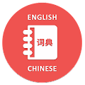 English to Chinese Dictionary APK for Bluestacks