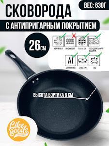 Сковорода серии Like Goods, LG-11994