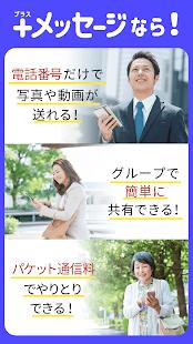 +メッセージ(プラスメッセージ) for pc
