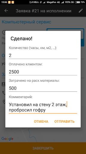Заказы Мастерам screenshot 7