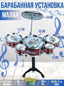 """Игровой набор серии """"Для творчества"""", ударная установка-барабан,Gold 1.1.2"""