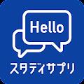 App 英会話、英語 リスニング - スタディサプリENGLISH(日常英会話からビジネス英語まで) APK for Kindle