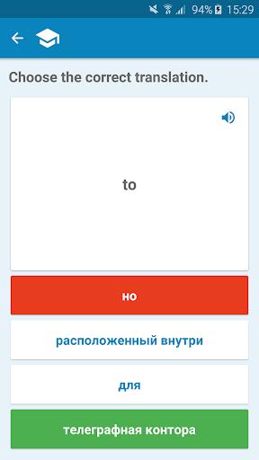 Russian-English Dictionary - screenshot