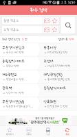 Screenshot of 광주버스 사랑방-버스