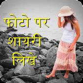 App Hindi Picture Shayari Maker - Shayari on Photo APK for Windows Phone