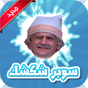 Download سوبر شكشك الجديده 2017 For PC Windows and Mac