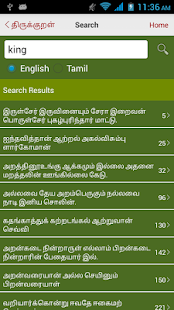 Kural - screenshot