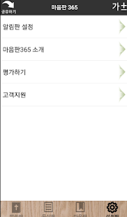 마음판 365 - screenshot