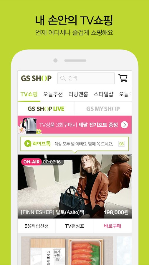 GS SHOP Screenshot 1