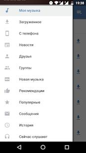 APK App Музыка с ВКонтакте for iOS