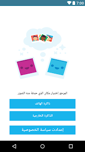 App إسترجاع الصور المحدوفة والقديمة بسرعة APK for Windows Phone