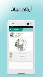 App تعرف على بنات مدينتك APK for Kindle