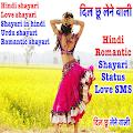Free Hindi SMS -दिल छू लेने वाली APK for Windows 8