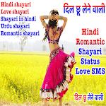 Hindi SMS -दिल छू लेने वाली Icon