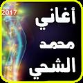 أغاني محمد الشحي 2017 جديد
