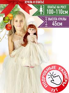 """Кукла серии """"Город Игр"""" 45 см с платьем, бежевый M"""