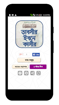 Tafsir Ibn Kathir Bangla - তাফসীর ইবনে কাসীর APK screenshot thumbnail 1