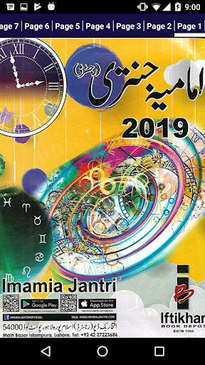 Imamia Jantri 2019 Original - Shia Imamia Jantri screenshot 6