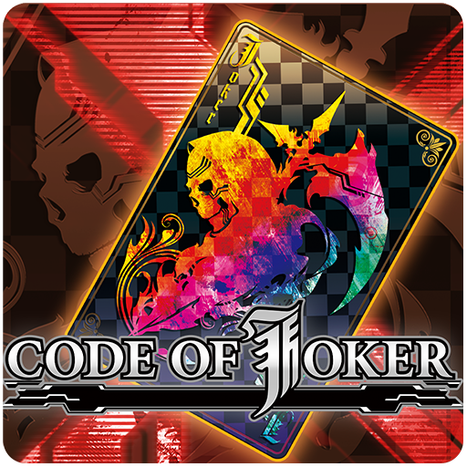 CODE OF JOKER Pocket-対戦カードゲーム- (game)