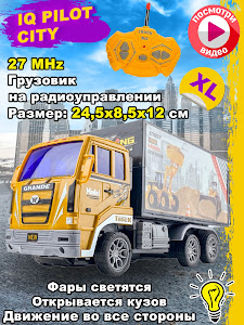 Машинка радиоуправляемая, GD-11525