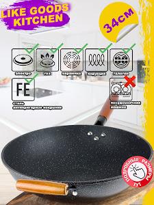 Сковорода серии Like Goods, LG-11958