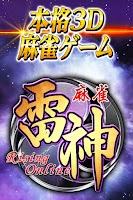 Screenshot of 麻雀 雷神 -Rising- 無料で楽しめる本格3D麻雀