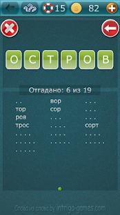 APK Game Слова из слова 1 for BB, BlackBerry