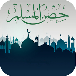 Download حصــن المســــلم For PC Windows and Mac