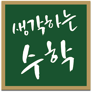 Download 생각하는수학 For PC Windows and Mac