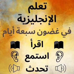 Arabic to English Speaking For PC (Windows & MAC)