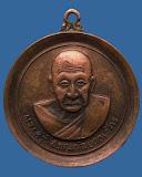 เหรียญกลมพระครูโสภณกัลยาณวัตร (หลวงพ่อเส่ง) วัดกัลยาณมิตร ครบ 7 รอบ 84 ปี พ.ศ. 2517